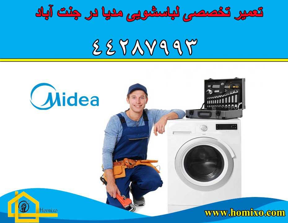 تعمیر لباسشویی مدیا