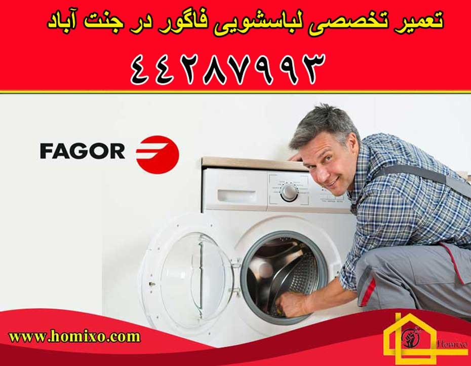 تعمیر لباسشویی فاگور در جنت آباد