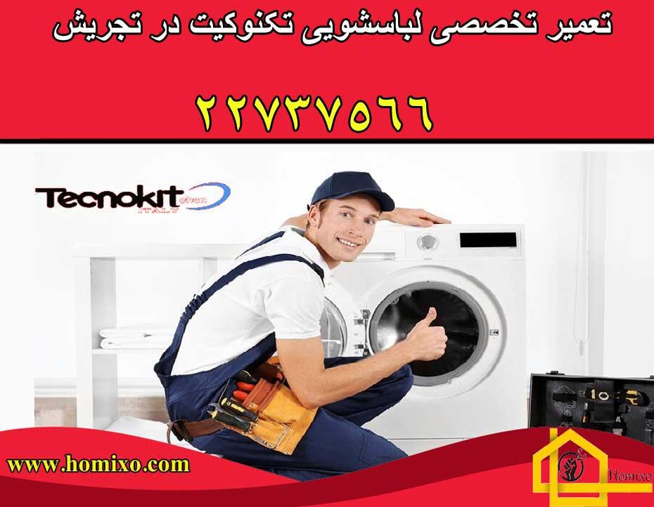 تعمیر لباسشویی تکنوکیت