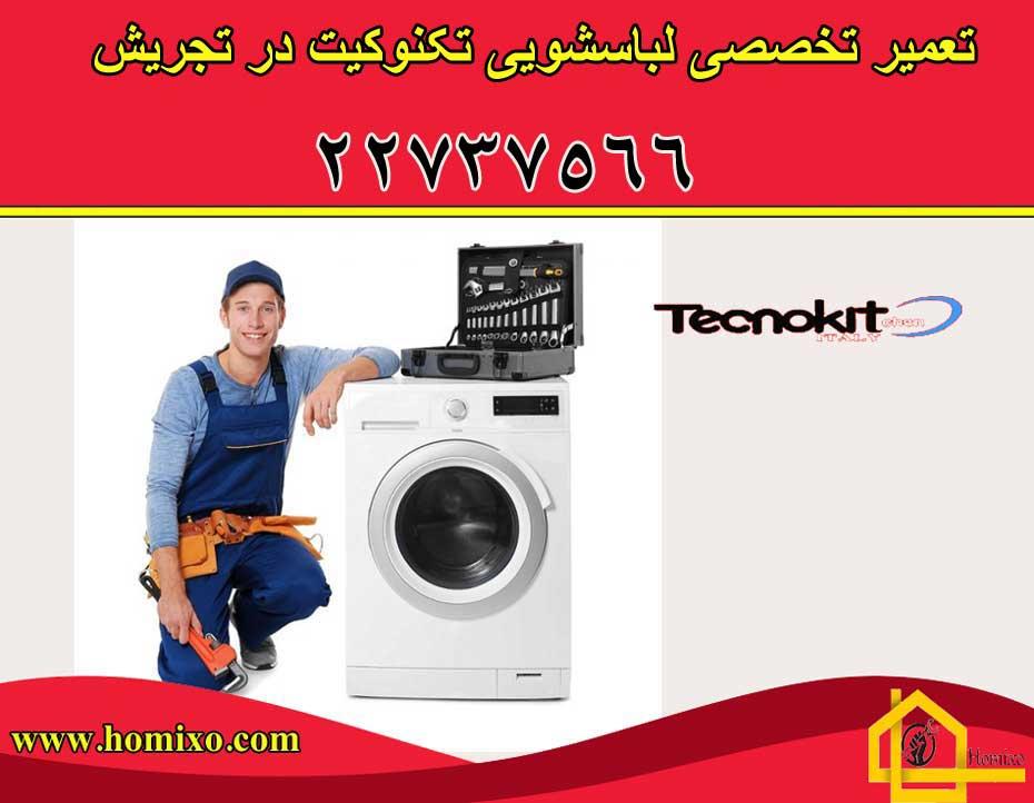 تعمیرات لباسشویی تکنوکیت