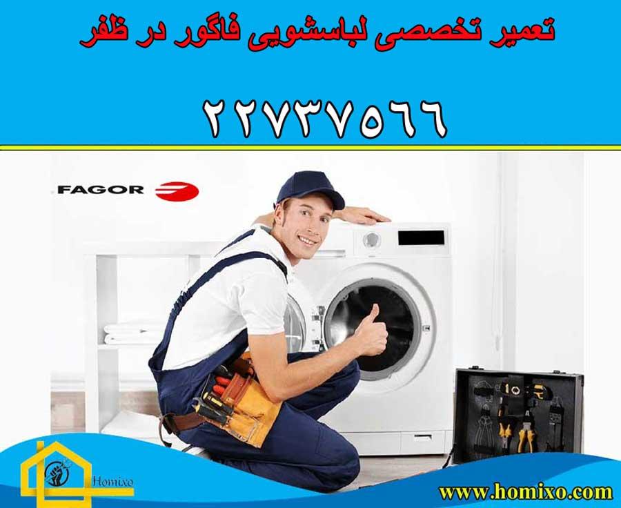 تعمیرات لباسشویی فاگور
