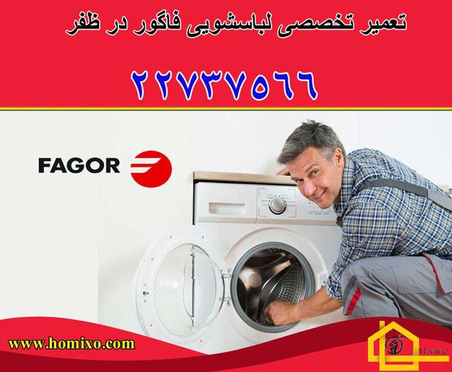 تعمیر لباسشویی فاگور